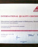 Сертификат Швейцарского института стандартов качества, удостоверяющий соответствие услуг, оказываемых Центром, лучшим мировым стандартам