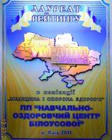Диплом Лауреата национального рейтинга «КРАЩІ ПІДПРИЄМСТВА УКРАЇНИ»