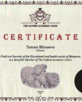 Сертификат полномочного члена Совета Оксфордского академического союза. Предприятие включено в официальный международный реестр «TOP-500 Medical Scientific Centers».